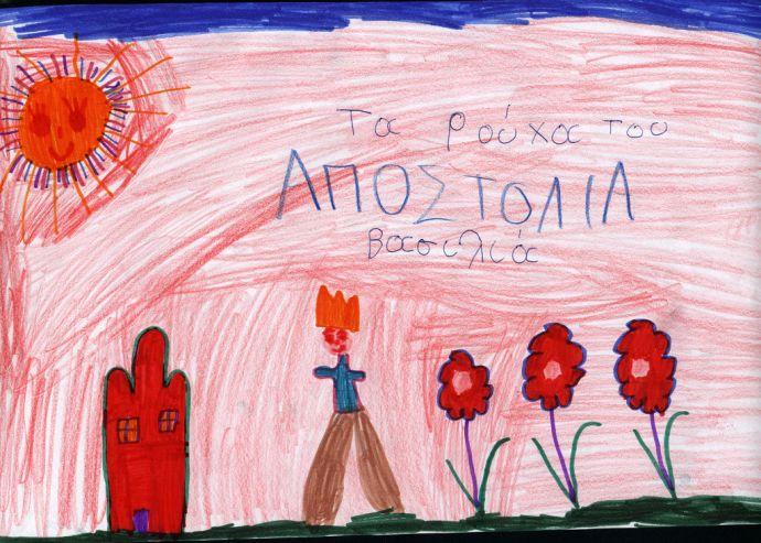 """Ζωγραφιά της Αποστολίας, μαθήτριας του 2ου Δημοτικού Σχολείου Καβάλας, εμπνευσμένη από το παραμύθι """"Τα ρούχα του βασιλιά""""."""