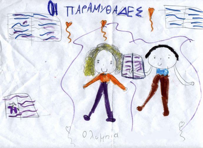 Ζωγραφιά της μικρής μας φίλης Ολυμπίας από το 14ο Δημοτικό σχολείο Καβάλας