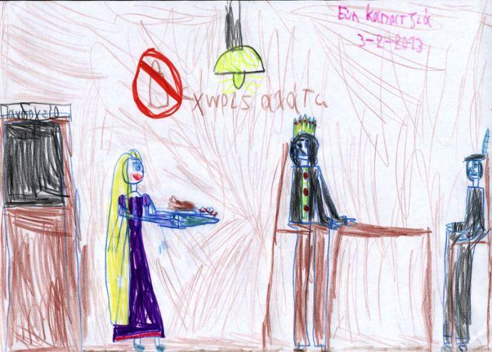 """Ζωγραφιά της Εύης Καπατζιά εμπνευσμένη από το παραμύθι """"ο βασιλιάς, οι τρεις κόρες του και το αλάτι""""."""