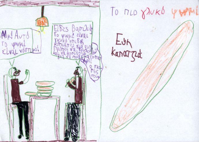 """Ζωγραφιά της Εύης εμπνευσμένη από το παραμύθι """"Το πιο γλυκό ψωμί"""""""