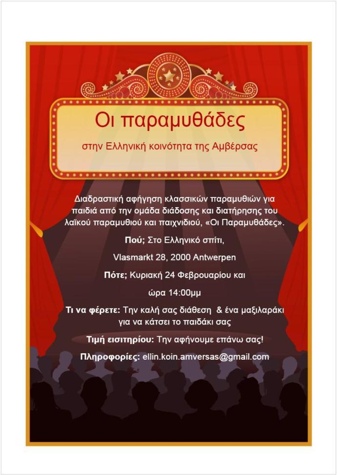 Η αφίσα της εκδήλωσης στην ελληνική κοινότητα της Αμβέρσας