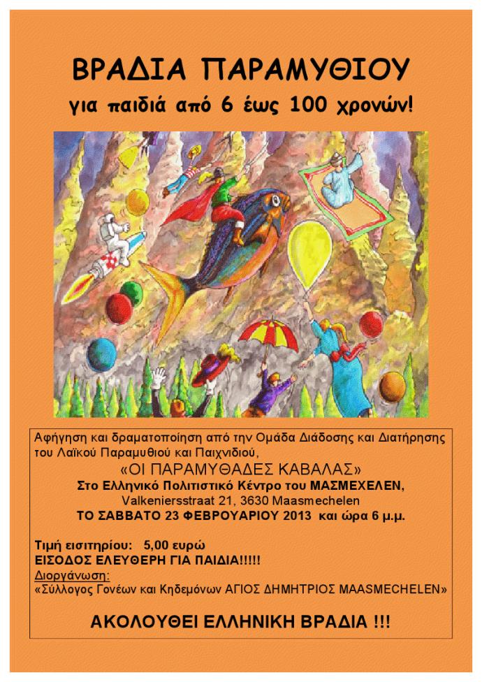 Η αφίσα της εκδήλωσης στο πολιτιστικό κέντρο του Μαασμέχελεν