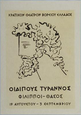 """Η αφίσα της παράστασης """"Οιδίπους Τύρανος"""" σε σκηνοθεσία Σωκράτη Καραντινού, το 1961."""