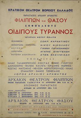 """Ταμπλό που διαφήμιζε την παράσταση """"Οιδίπους Τύρανος"""""""