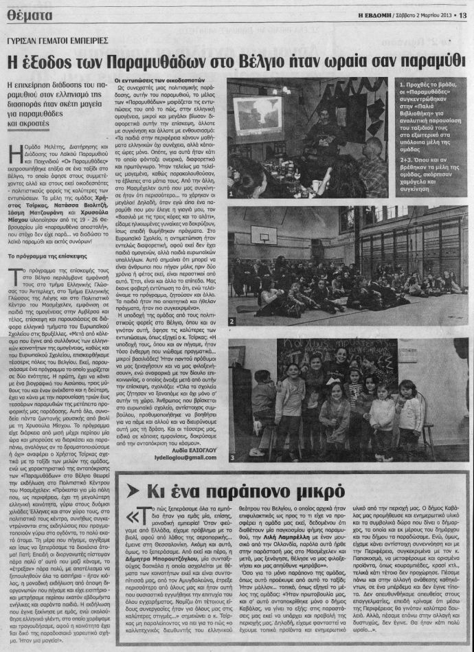 paramythades-evdomi-20130302-Belgio