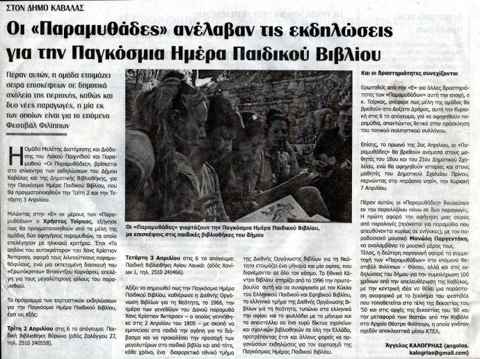 paramythades-evdomi-20130328
