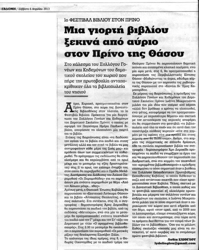 """Από την εφημερίδα """"Έβδομη"""" στις 06 Απριλίου 2013"""