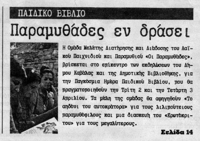 paramythades-evdomi-page1-20130328