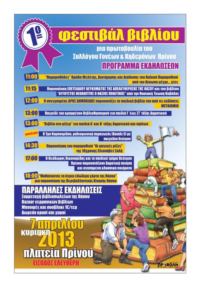 Η αφίσα του 1ου Φεστιβάλ Βιβλίου Θάσου