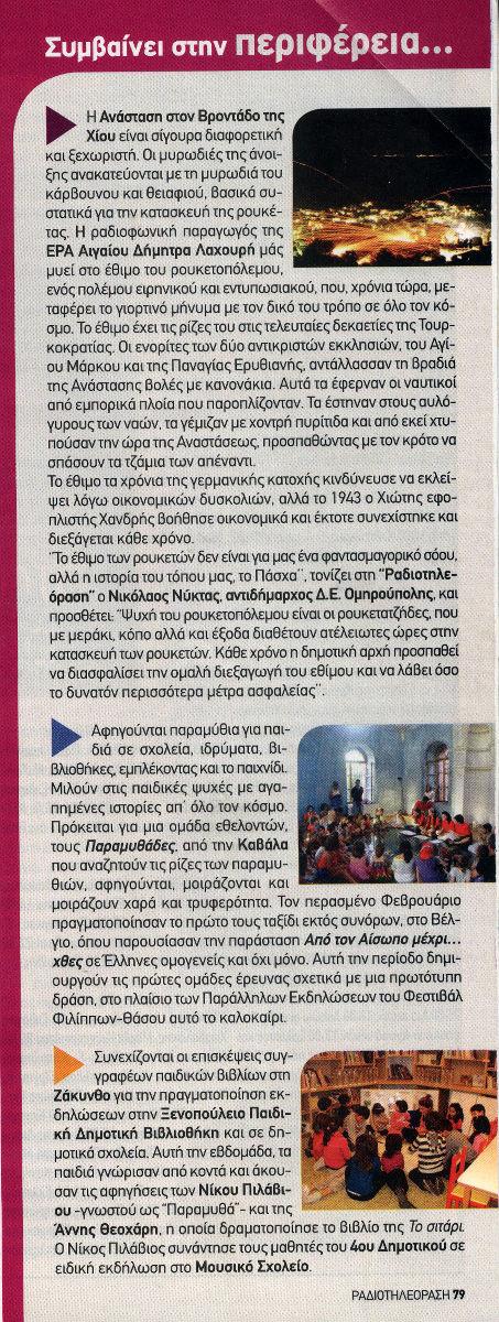 radiotv-20130503-article