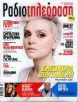 radiotv-20130503-cover