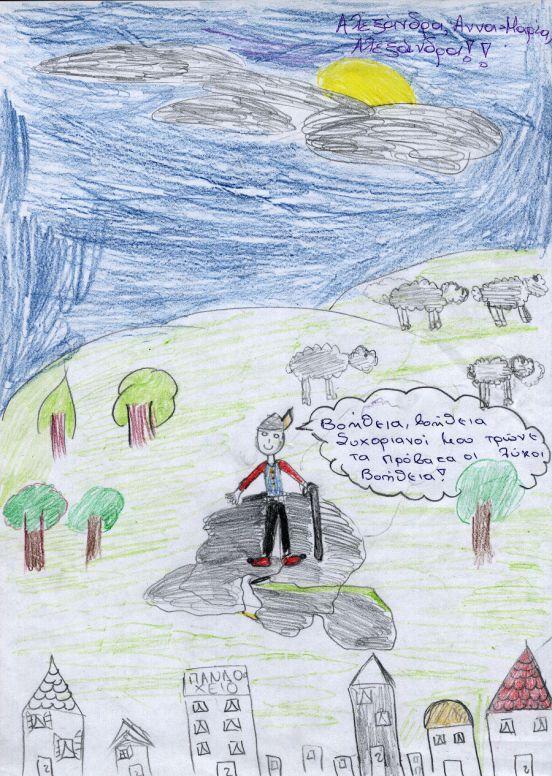 """Η Αλεξάνδρα, η Άννα-Μαρία και η Αλεξάνδρα, συνεργάστηκαν και ζωγράφισαν μαζί  εμπνευσμένες από τον μύθο """"Ο ψεύτης βοσκός""""."""