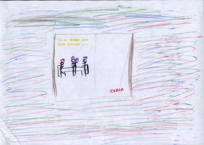 """Ζωγραφιά της μικρής μας φίλης Έμμα εμπνευσμένη από το παραμύθι """"Ο Βασιλιάς, οι τρεις κόρες και το αλάτι"""""""