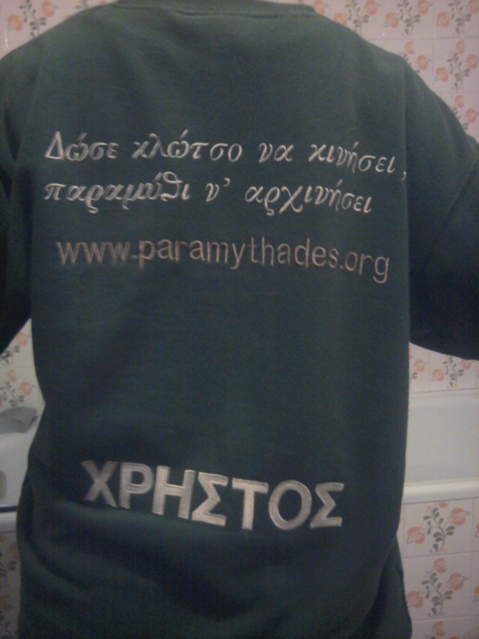 e7f7cc268d16 Χειμωνιάτικες μπλούζες των Παραμυθάδων!