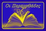 Λογότυπο Παραμυθάδων