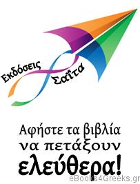 ekdoseis-saita