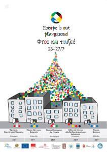 Η αφίσα της διοργάνωσης