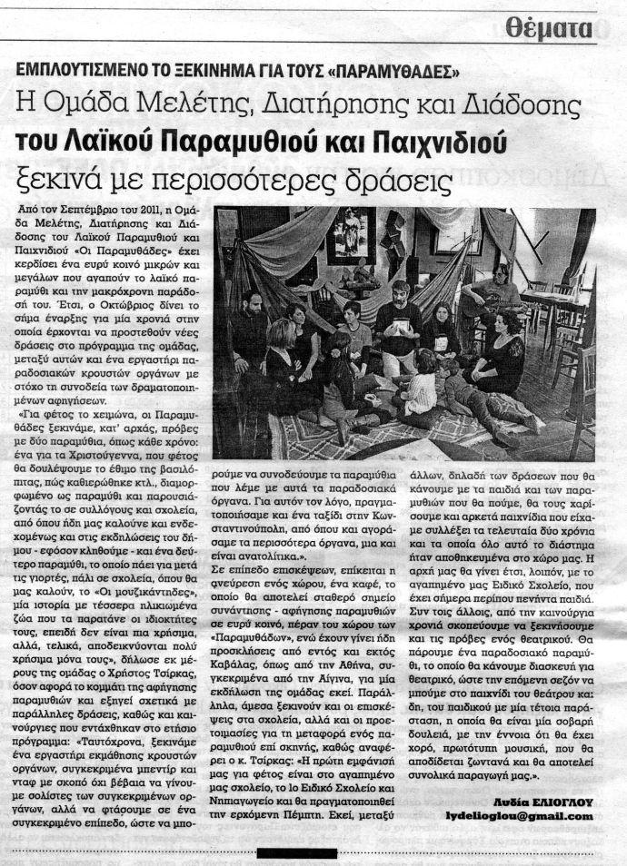 paramythades-20141009-evdomi