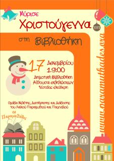 xmas2014_poster