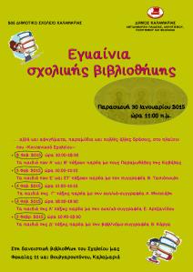 ΑΦΙΣΣΑ-ΕΓΚΑΙΝΙΩΝ-ΒΙΒΛΙΟΘΗΚΗΣ1