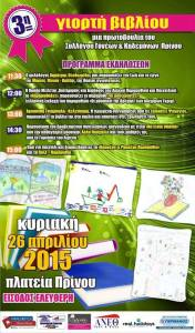 3η Γιορτή βιβλίου