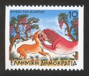 """Ελληνικό γραμματόσημο που απεικονίζει στιγμιότυπο από τον μύθο του Αισώπου """"Ελάφι και λιοντάρι"""""""
