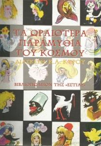 Η συγκεκριμένη έκδοση είναι του Ιανουαρίου 2003.