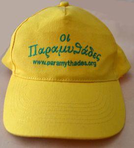 Το κίτρινο καπέλο
