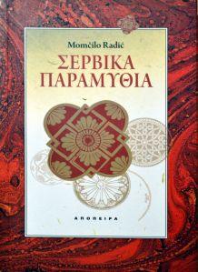 ServikaParamythia-MomčiloRadić