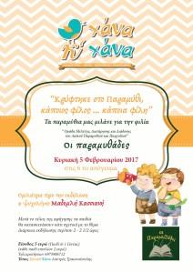 Αφίσα για παιδότοπο Χάνα & Χάνα