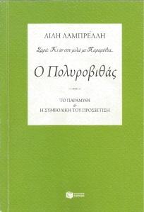 Ο Πολυροβιθάς - Βιβλίο