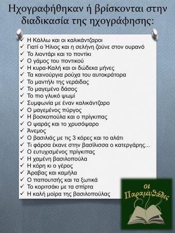 Λίστα Παραμυθιών 1